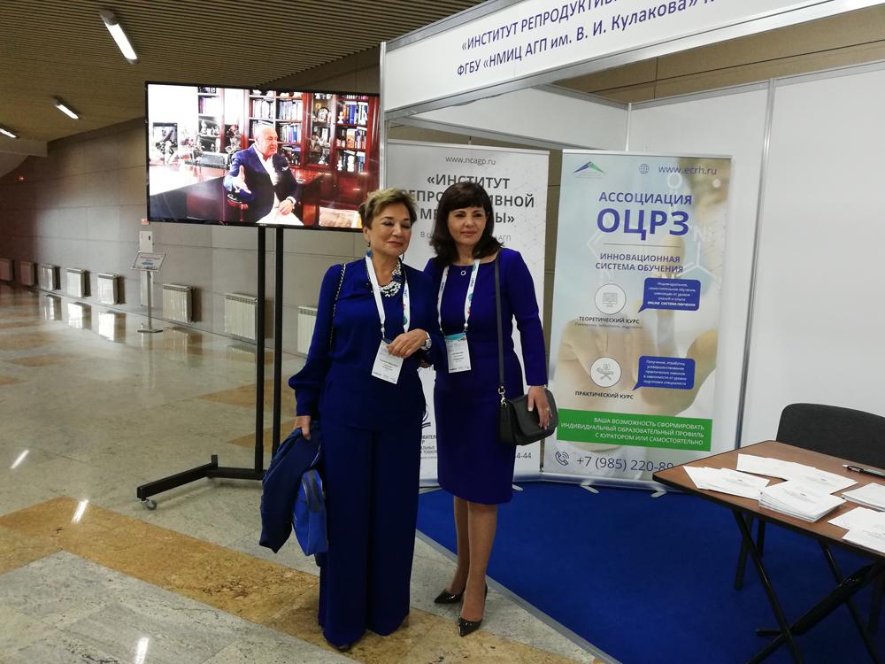 XXVIII Международная конференция РАРЧ «Репродуктивные технологии сегодня и завтра»