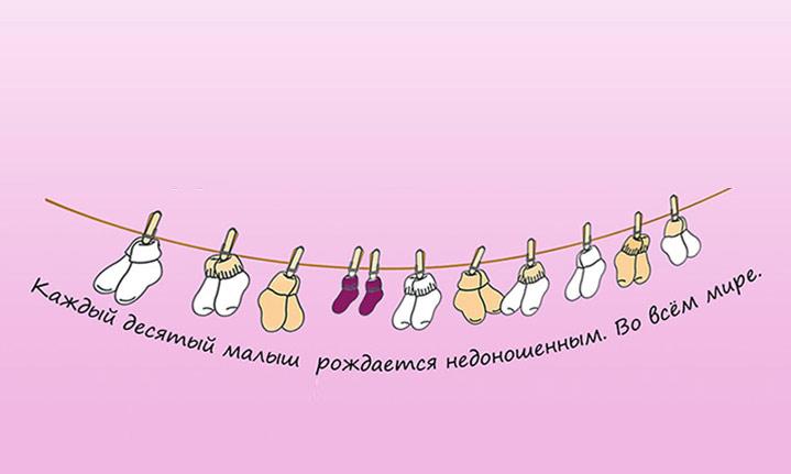 Конференция, приуроченная ко Всемирному дню недоношенных детей