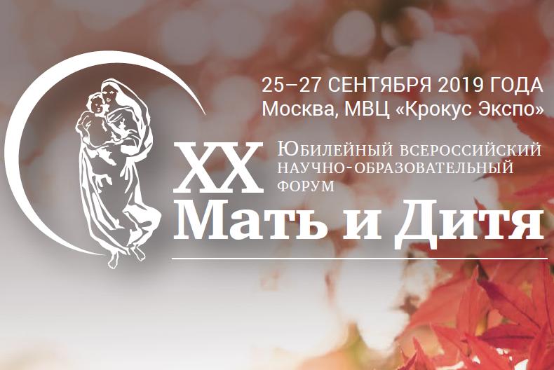 XX Юбилейный Всероссийский научно-образовательный форум  «Мать и Дитя»