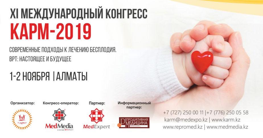 XI Международный конгресс КАРМ-2019