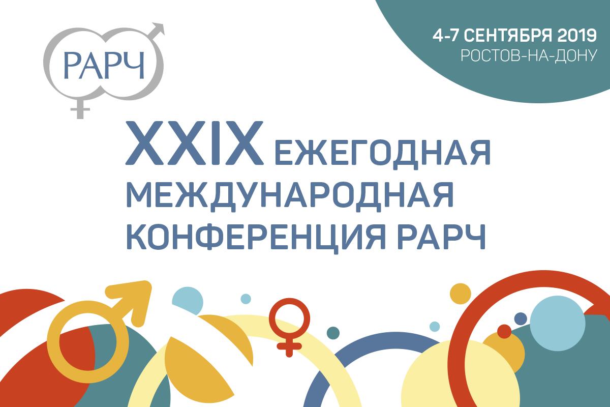 Конференция Российской Ассоциации Репродукции Человека