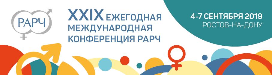 """XXIX международная конференция РАРЧ """"Репродуктивные технологии сегодня и завтра"""""""